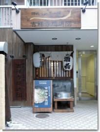 080817麺通団01.jpg