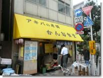 080818神田食堂01.jpg