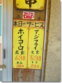 080818神田食堂02.jpg