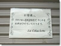 080825浅草橋界隈03.jpg
