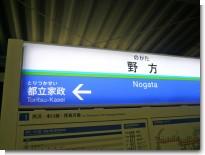 080828秋元屋12.jpg