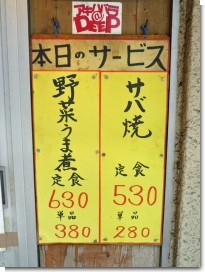 080905神田食堂02.jpg