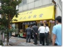 080901神田食道01.jpg