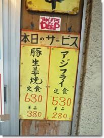 080901神田食道02.jpg