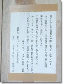 080918ダイヤ街04.jpg
