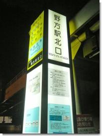 080912秋元屋01.jpg