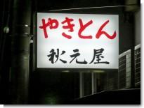 080926秋元屋02.jpg