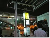080926秋元屋16.jpg