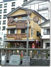 080921草津温泉05.jpg
