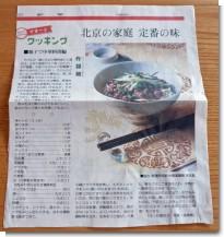 081005じゃじゃ麺01.jpg