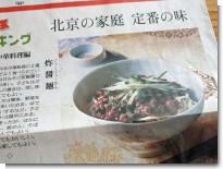 081005じゃじゃ麺02.jpg