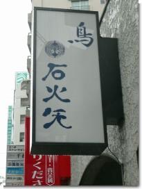 081006高円寺界隈03.jpg