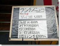 081007さしみや五坪02.jpg