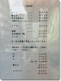 081009つじ田02.jpg