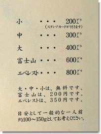 081009つじ田03.jpg