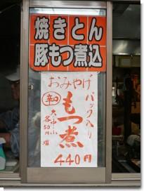 081009板橋界隈02.jpg
