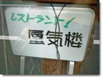 081009板橋界隈06.jpg