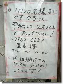 081009板橋界隈07.jpg