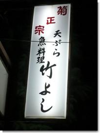 081002竹よし02.jpg