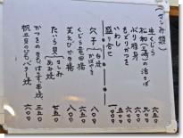 081002竹よし05.jpg