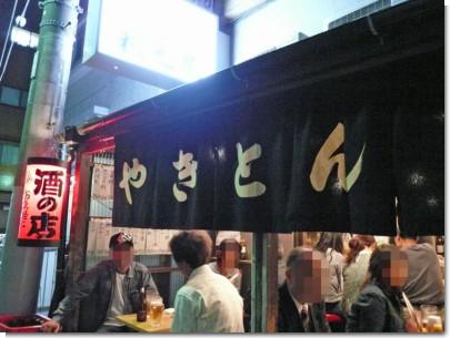 081003秋元屋01.jpg