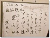 081003秋元屋11.jpg