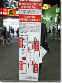 081003野方01.jpg