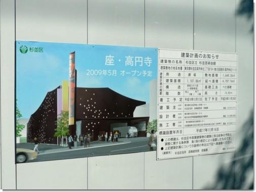 081016高円寺界隈01.jpg