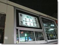 081017秋元屋11.jpg