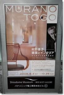 081018電工ミュージアム01.jpg