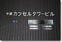 081018中銀マンシオン03.jpg
