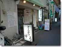081028大塚界隈03.jpg