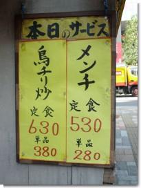 081030神田食堂02.jpg