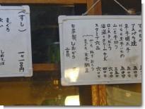 081031竹よし04.jpg
