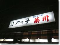 081107江戸っ子02.jpg