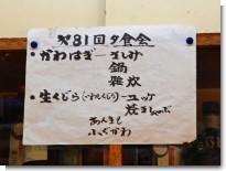 081108竹よしお食事会01.jpg