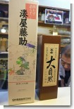 081108竹よしお食事会13.jpg