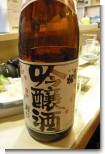 081108竹よしお食事会14.jpg
