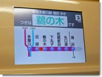 081118多摩川線04.jpg