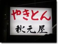 081113秋元屋02.jpg