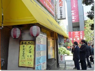 081113神田食堂01.jpg