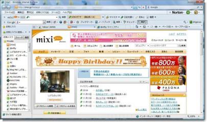 081113誕生日mixi01.jpg