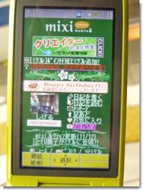081113誕生日mixi02.jpg