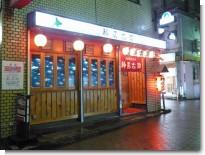 081205下赤塚03.jpg