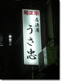 081210うさ忠02.jpg