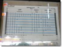 081211秋元屋11.jpg