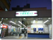 081212下赤塚01.jpg
