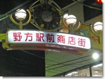 081226野方駅01.jpg
