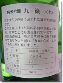 081221家呑み02.jpg