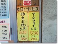 090105神田食堂02.jpg